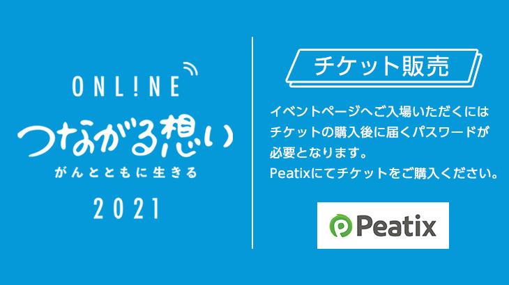 チケット販売|Peatix