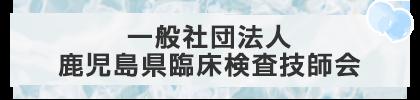 鹿児島県臨床検査技師会