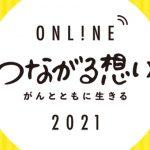 「つながる想い2021~がんとともに生きる~」開催概要