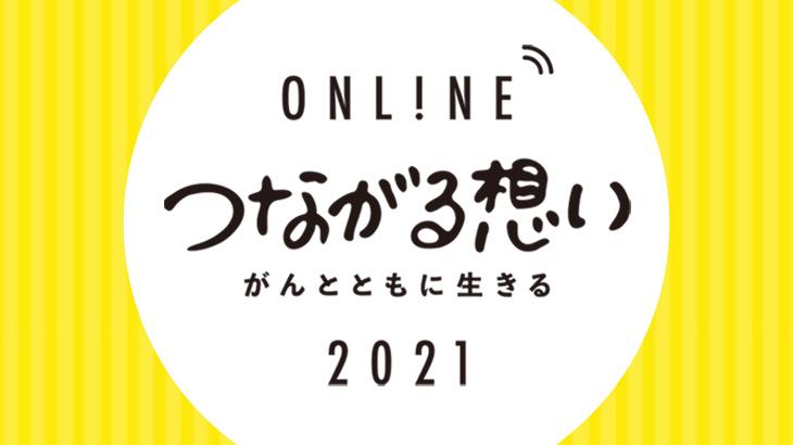 つながる想い2021〜がんとともに生きる〜